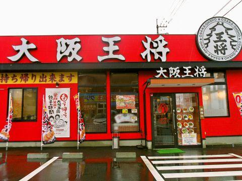 「大阪王将」株で儲ける投資手法